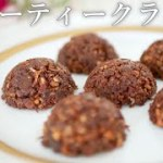 焼かない!ビューティーローチョコクランチ♡ダイエット中や美容にもおすすめ!