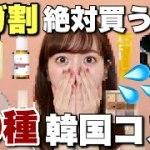 【メガ割】コスメオタク厳選!絶対に買うべきオススメ韓国コスメ20種大量紹介します!!!【Qoo10】