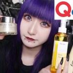 【メガ割】スキンケア多めのQoo10での購入品を紹介するよ!【おすすめ】