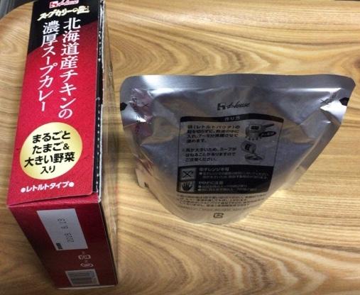 ハウススープカリーの匠 北海道産チキンの濃厚スープカレー画像