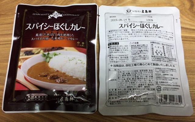 函館・五島軒の極上ほぐし肉カレー4食セット画像