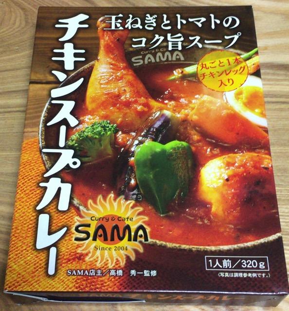 sama レトルト チキンスープカレー画像