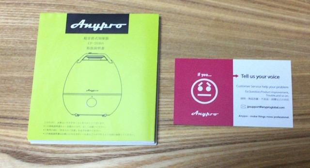 超音波加湿器Anypro CF-2530Aレビュー画像