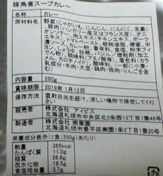 北海道札幌極みスープカレーレトルト通販画像