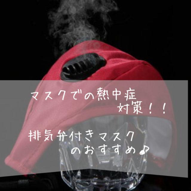 排気弁付き子供用マスクのおすすめ!運動や暑い夏の熱中症対策に♪
