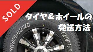 すぐにわかる!送料の確認方法 タイヤ&ホイール発送はヤマト便がおすすめ! メルカリやヤフオクなどフリマアプリでの売買に