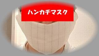 マスク 自作