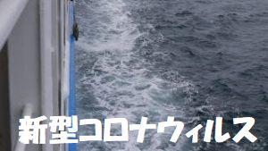 鹿児島 新型コロナ 感染