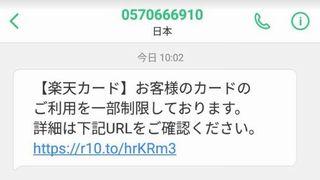 0570666910楽天カード