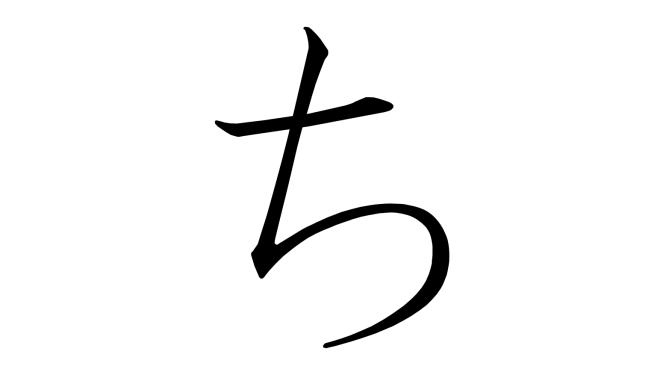ち chi