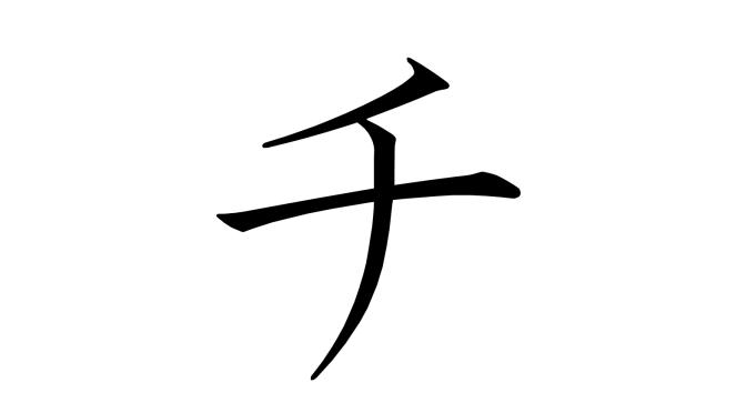 チ chi