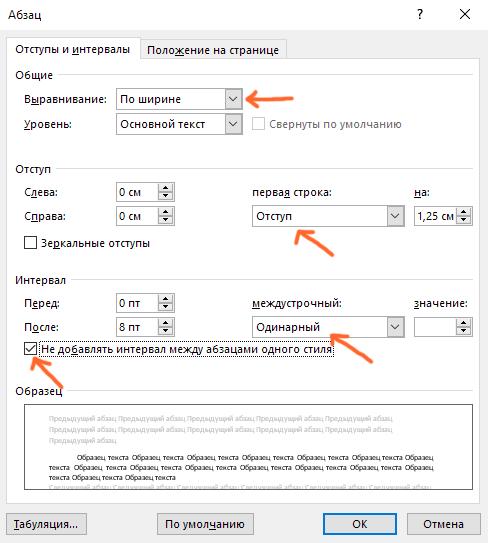 چگونه می توان در پاراگراف پاراگراف؟
