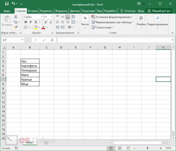 Как сделать связанные выпадающие списки в Excel легко: как ...
