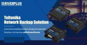 Solution การ backup เครือข่ายระดับเทพ