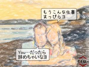 goshujinsama1