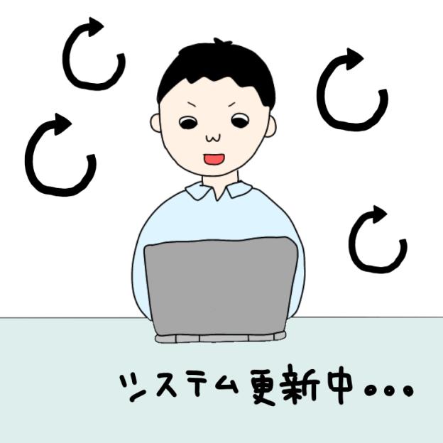 システム更新作業