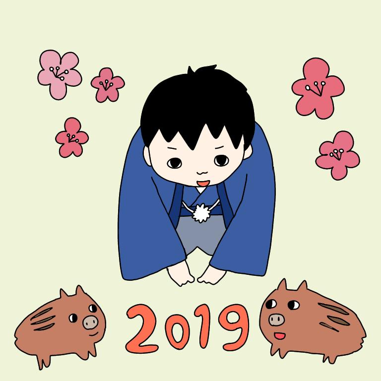 2019年あけましておめでとう