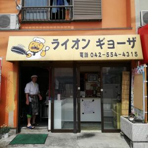 今日は定休日で、久々にジムへ行き汗をかいた後、GWにご来店頂いたライオン餃子さんへ行きました🦁オーナーの @m.hoshida21 星田さんは元競輪選手でウルトラマラソンランナーです熱いお人柄で、とても綺麗な目をしている方ですライオン餃子さんは小作(おざく)にあるテイクアウト専門のお店で、看板メニューのジャンボ餃子の他にも色々な中華のお惣菜が並んでいますどれも美味しそうで目移りしましたが、ジャンボ餃子と酢豚をチョイス♪夕飯に家族で頂きました。「大胆だけど繊細で、作った人の人柄が分かる優しい味」これが私たちの一致した感想でした美味しかったです♪ごちそうさまでした️ ライオン餃子(JR青梅線 小作駅より徒歩7分)電話:042-554-4315住所:東京都羽村市小作台3丁目12-11営業時間:11~13時 16~20時定休日:日曜日(水曜から変更したそうです) #炭鳥 #蔵 #筏 #ikada #Tokyo #mitake #御岳 #御岳山 #mitakesan #ライオン餃子