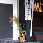 秋の草花が続々出て来ました♪今日、蔵の前に挿したのは #ススキhttp://ikadamitake.com営業時間11~17時(夏季)木曜定休(祭日は営業)※むかし鳥、ばくだんは数に限りがございます。1個からお取り置き致します♪Tel.0428-85-8726#炭鳥 #蔵 #筏 #ikada #むかし鳥 #mitake #tokyo #御岳 #御岳山 #御岳山ロックガーデン #武蔵御嶽神社 #多摩川 #御岳渓谷 #御岳ランチ #奥多摩フィッシングセンター #奥多摩 #日原鍾乳洞 #味玉 #バイク #ロードバイク #カヌー #カヤック #リバーSUP #ラフティング #デッドエンド #ペット可 #すすき