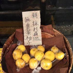 朝採れ柚子の販売を始めました。無農薬で、4個入って100円です🤗http://ikadamitake.com営業時間・4月〜12月11~17時11月末まで木曜定休(祭日は営業)※むかし鳥、ばくだんは数に限りがございます。1個からお取り置き致します♪Tel.0428-85-8726#むかし鳥 #鶏肉 #炭鳥ikada #ばくだん #mitake #tokyo #御岳 #御嶽駅 #御岳山 #御岳山ロックガーデン #武蔵御嶽神社 #多摩川 #御岳渓谷 #東京アドベンチャーライン #御岳ランチ #奥多摩フィッシングセンター #奥多摩 #日原鍾乳洞 #味玉 #串 #バイク #ロードバイク #カヌー #カヤック #riversup  #デッドエンド #ペット可#柚子