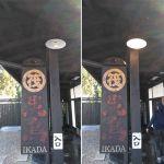 今日はこの数日に比べて暖かく #小春日和 ですね🤗「秋の日はつるべ落とし」とはよく言ったもので、最近の御岳は16時過ぎると一気に薄暗くなって来ます。そんな訳で、入り口近くにある木製看板に、アンティークのカサを被せた照明を付けました。この照明が点いている間は営業しております♪http://ikadamitake.com営業時間・4月〜12月11~17時11月末まで木曜定休(祭日は営業)※むかし鳥、ばくだんは数に限りがございます。1個からお取り置き致します♪Tel.0428-85-8726#むかし鳥 #鶏肉 #炭鳥ikada #ばくだん #mitake #tokyo #御岳 #御嶽駅 #御岳山 #御岳山ロックガーデン #武蔵御嶽神社 #多摩川 #御岳渓谷 #東京アドベンチャーライン #御岳ランチ #奥多摩フィッシングセンター #奥多摩 #日原鍾乳洞 #味玉 #串 #バイク #ロードバイク #カヌー #カヤック #riversup  #デッドエンド #ペット可 #秋の日はつるべ落とし