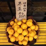 明日、12月22日は冬至です。それに合わせて収穫しました♪ゆず湯にも最適な無農薬柚子お好きなものを選んで頂いて、2個で50円ですhttp://ikadamitake.com営業時間・4月〜12月 11〜17時  1月〜  3月 11〜16時金曜定休(祭日は営業)※むかし鳥、ばくだんは数に限りがございます。1個からお取り置き致します♪Tel.0428-85-8726#むかし鳥 #炭鳥ikada #ばくだん #mitake #tokyo #御岳 #御嶽駅 #御岳山 #御岳山ロックガーデン #武蔵御嶽神社 #御岳神社 #多摩川 #御岳渓谷 #東京アドベンチャーライン #御岳ランチ #奥多摩フィッシングセンター #奥多摩 #日原鍾乳洞 #okutama #バイク #ロードバイク #カヌー #カヤック #riversup  #デッドエンド #ペット可 #柚子湯 #柚子 #冬至