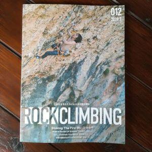 岩を登る人たちによる連載集合雑誌『ROCKCLIMBING 12号』に、炭鳥ikadaが掲載されました🏞️ かつて登山のトレーニングの一環としてクライミングジムで少~しロープクライミングをかじった事があるだけの私でも、とっても読みやすくて刺激になる雑誌です明日・7月5日(金)より、PUMP ONLINE SHOP( @pump_onlineshop さん)でお求め頂けるほか、首都圏に5店舗あるボルダリングジムROCKY ( @rocky__climbing さん)でも取り扱っています当店にも見本を置いています♪どうぞご自由にご覧下さいませ ※炭鳥ikadaは #デッドエンド岩 から徒歩約5分 #スクイレル から約11分 #田中君 から約14分 #溶けたソフトクリーム岩 から約15分の所にあります♪http://ikadamitake.com 営業時間4月から12月 11~17時1月から3月 11~16時金曜定休(祭日は営業)※むかし鳥、ばくだんは数に限りがございます。1個からお取り置き致します♪Tel.0428-85-8726#むかし鳥 #体験型 #炭鳥ikada #ばくだん #mitake #御岳 #御岳山 #御岳山ロックガーデン #武蔵御嶽神社 #御岳神社 #御岳渓谷 #東京アドベンチャーライン #御岳ランチ #奥多摩フィッシングセンター #奥多摩 #日原鍾乳洞 #バイク #ロードバイク #カヌー #カヤック #リバーSUP #ラフティング #御岳ボルダー #ペット可 #ロッキーボルダリングジム #ロッキークライミングジム