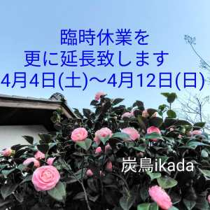 《臨時休業を更に延長します》炭鳥ikadaは、新型コロナウイルス感染症拡大防止の観点から、誠に勝手ながら4月4日(土)〜4月12日(日)も、臨時休業とさせて頂きます。http://ikadamitake.com営業時間・1月〜3月 11〜16時4月〜12月 11〜17時金曜定休(祭日は営業)Tel.0428-85-8726#むかし鳥 #体験型 #炭鳥ikada #ばくだん #mitake #御岳 #御嶽駅 #御岳山 #御岳山ロックガーデン #武蔵御嶽神社 #御岳神社 #御岳渓谷 #御岳ランチ  #青梅ランチ #奥多摩フィッシングセンター #奥多摩 #奥多摩湖 #バイク #ロードバイク #サイクリング #カヌー #カヤック #ラフティング #riversup #御岳ボルダー #ペット可 #乙女椿 #1日も早く平穏な日々が戻りますように