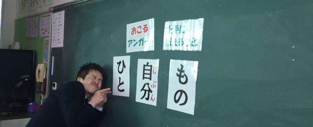 広戸小学校