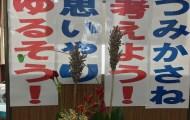 倉敷東小学校