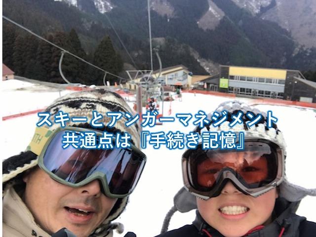 おおやスキー場