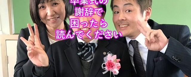 卒業式 謝辞