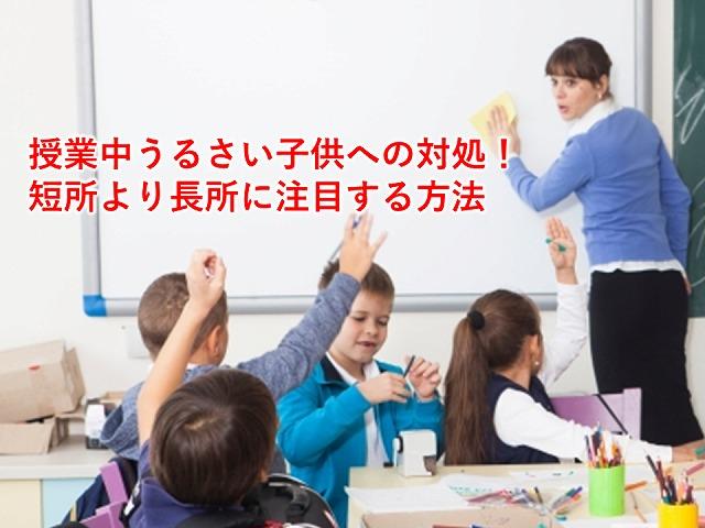 授業中うるさい子