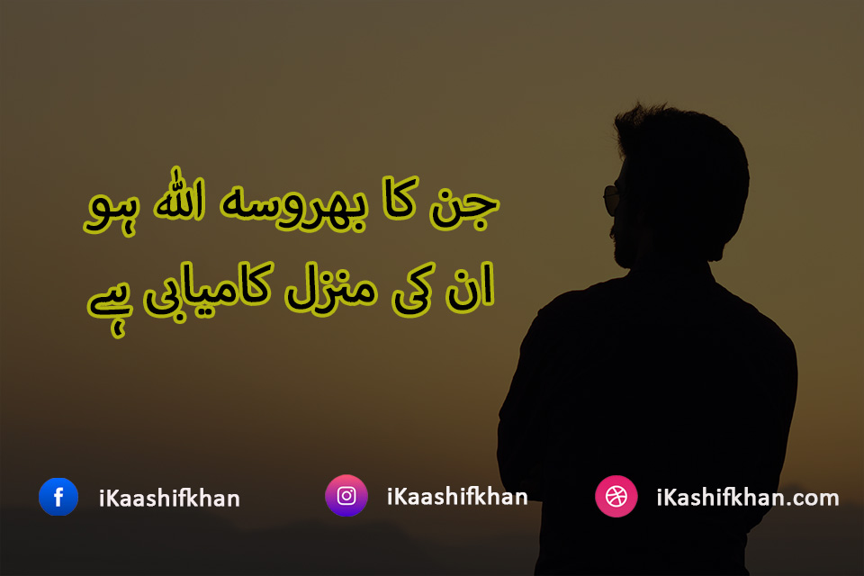 amazing quotes in urdu