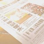【今こそ新聞を見よう】たった800円使うだけでメディアを勉強できます☆