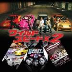 ワイルドスピード2の映画のあらすじや車、音楽をご紹介。