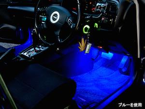 車 内装 LED ドレスアップ