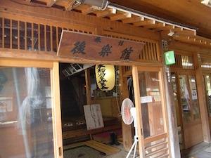 猿 温泉 サル スポット 地獄谷温泉 長野県 1