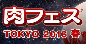 GW 東京 イベント おすすめ スポット 4
