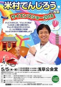 GW 東京 イベント おすすめ スポット 1