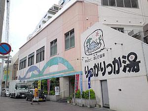 沖縄県 温泉 日帰り おすすめ スポット 4