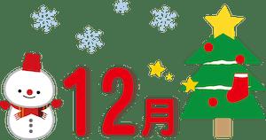 12月 イベント 行事 記念日