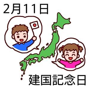 冬 イベント 行事 記念日