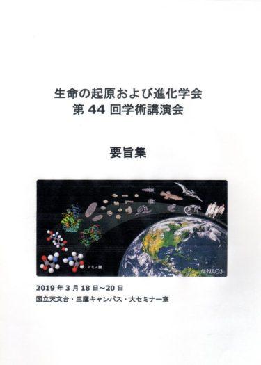 「生命の起源および進化学会」第44回学術講演会