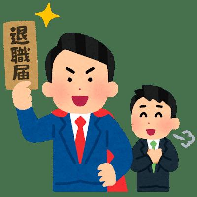 job_taisyoku_daikou_man.png