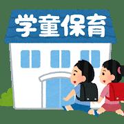 school_gakudou_hoiku.png