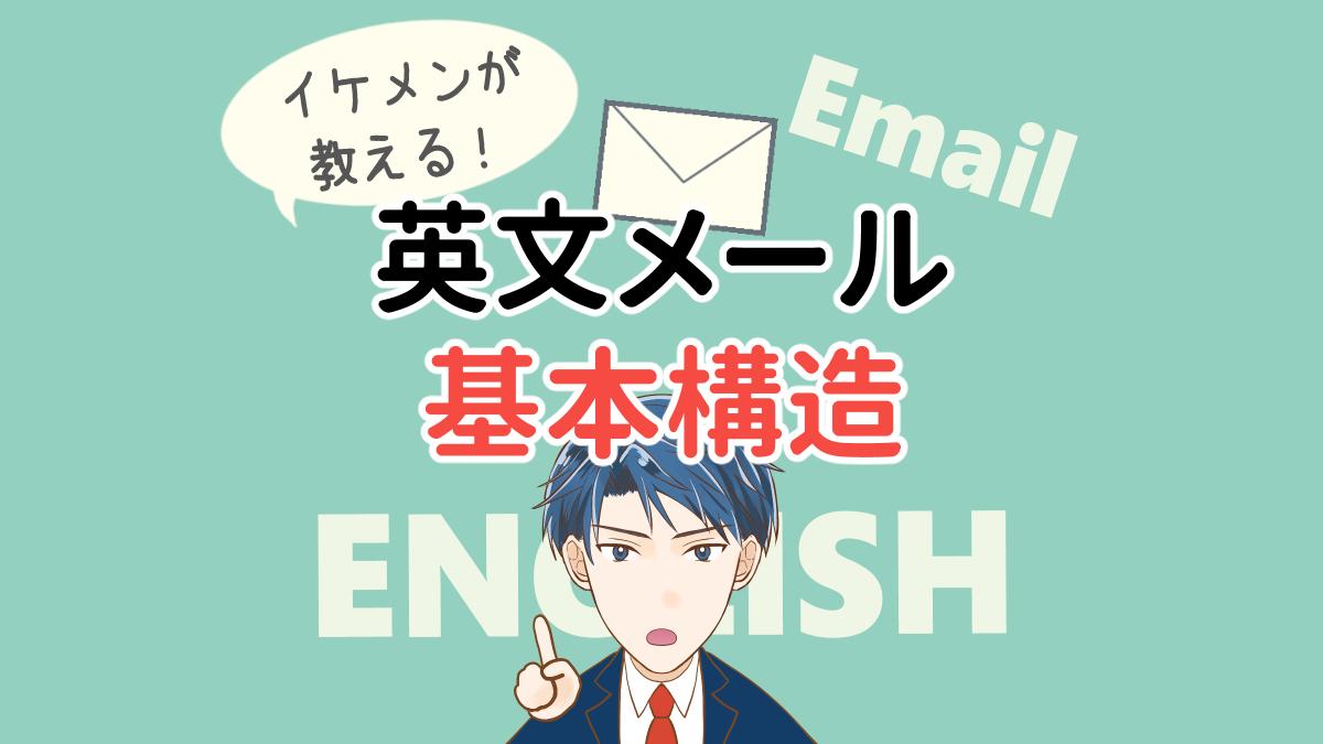 ビジネス英文メールの基本構造【爆速で理解するための必須知識】