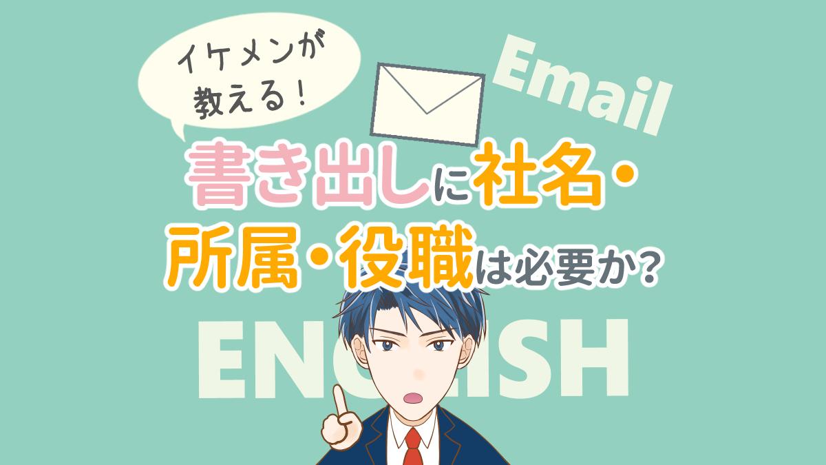 英語メールの書き出しに会社名・所属部署・役職とかっているの?