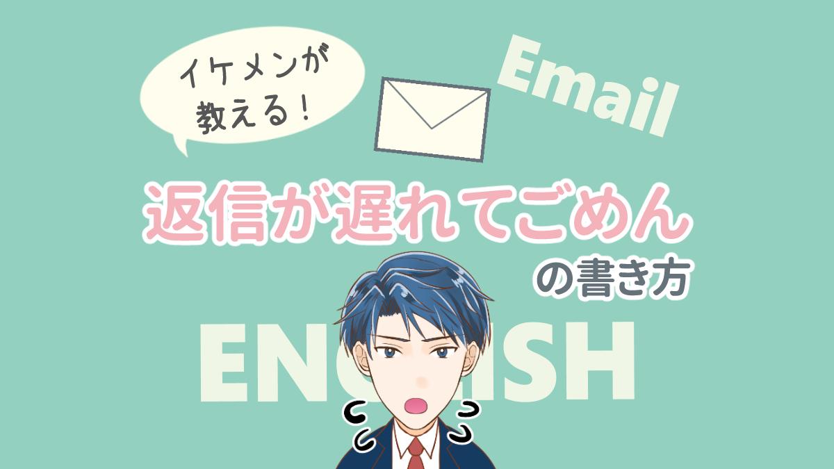 「返信が遅れてごめん」お詫びの英語メールの書き出し