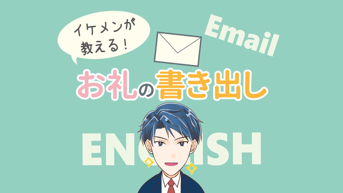 英語メール「お礼」の書き出し